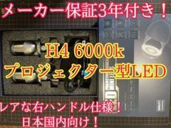 "Thumbnail of ""【煽り運転対策!】H4 プロジェクター型LED 簡単交換!ヘッドライト バルブ"""
