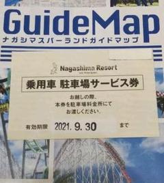 "Thumbnail of ""ナガシマスパーランド駐車券  1枚"""