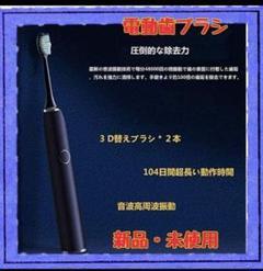 """Thumbnail of """"電動歯ブラシ 歯ブラシ 音波歯ブラシ 替ブラシ2本付き"""""""