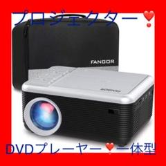 "Thumbnail of ""【⭐️プロジェクター⭐️】DVDプレーヤー 一体型 5,500ルーメン シアター"""