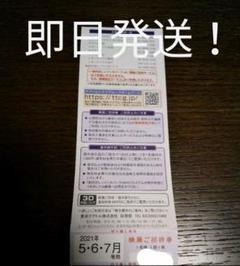 "Thumbnail of ""【オススメ!!】株主優待券 映画鑑賞券1枚+掲示割引証付"""
