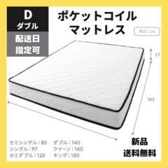 """Thumbnail of """"マットレス ダブル ポケットコイルマットレス"""""""