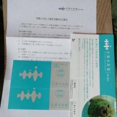 "Thumbnail of ""京都水族館 年間パスポート引換券2枚"""