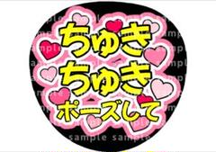 """Thumbnail of """"ちゅきちゅきポーズして(パステルピンク)"""""""
