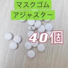 "Thumbnail of ""【白丸型】 40個 アジャスター マスクゴム用ストッパー"""