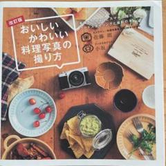 "Thumbnail of ""おいしいかわいい料理写真の撮り方 手持ちのカメラとスマホで撮れるフードスタイリ…"""