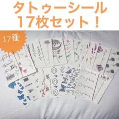 """Thumbnail of """"17枚 タトゥーシール 値下げ不可"""""""