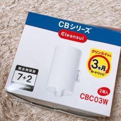 """Thumbnail of """"クリンスイ カートリッジ"""""""