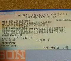 "Thumbnail of ""2021年9月5日  関西コレクション チケット  SS指定席 1枚"""