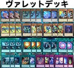 """Thumbnail of """"遊戯王 ヴァレット デッキ 本格構築"""""""