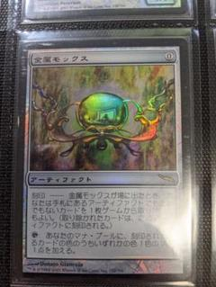 MTG MRD 金属モックス 日本語版 foilのサムネイル