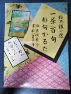 "Thumbnail of ""鈴木鎮一選 一茶百句 俳句かるた スズキメソード"""