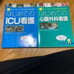 "Thumbnail of ""はじめてのICU看護 心臓外科看護"""