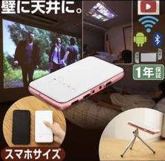 "Thumbnail of ""KABENI カベーニ モバイルプロジェクター"""