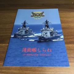 "Thumbnail of ""海上自衛隊 護衛艦しらね パンフレット"""