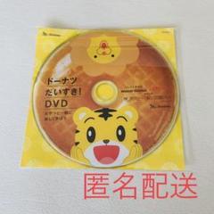 "Thumbnail of ""ミスタードーナツ ミスド しまじろう DVD"""