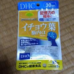 "Thumbnail of ""DHC イチョウ葉脳内α 30日分"""