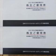 "Thumbnail of ""マクドナルド 株主優待券 2冊 メルカリ便"""