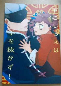 "Thumbnail of ""呪術廻戦  同人誌 五悠 ④"""