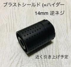 """Thumbnail of """"ブラストシールド 14mm 逆ネジ フラッシュハイダー マズルブレーキ"""""""