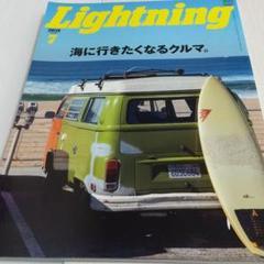"Thumbnail of ""Lightning  2021年7月号"""
