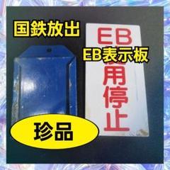 "Thumbnail of ""【匿名発送】緊急ブレーキ表示板"""