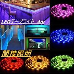 "Thumbnail of ""LEDテープ LEDライト 4m 装飾 間接照明"""