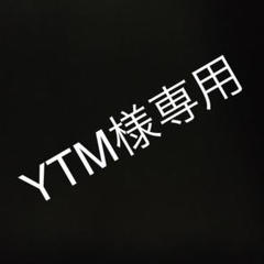 "Thumbnail of ""YTM様専用"""