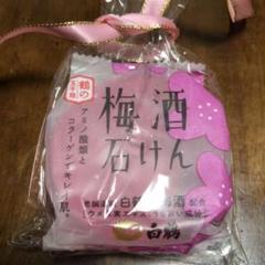 "Thumbnail of ""白鶴 梅酒石けん 新品"""