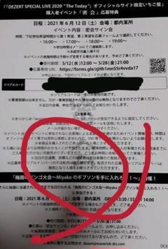 "Thumbnail of ""DEZERT 6月12日 都内某所"""