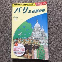 """Thumbnail of """"地球の歩き方 A07 (パリ&近郊の町)"""""""