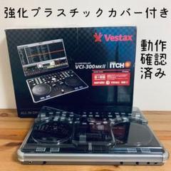 "Thumbnail of ""動作確認済み・美品*vestax DJコントローラー VCI-300MKII"""