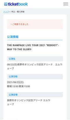 "Thumbnail of ""REBOOT 長野8/22(日) FC枠2連 電子チケット"""