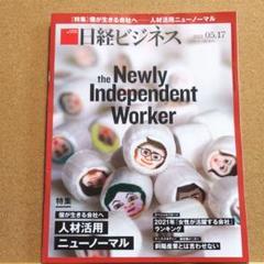 "Thumbnail of ""日経ビジネス2021年5月17日号"""
