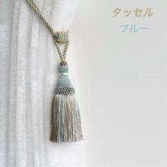 "Thumbnail of ""ブルー2個セット カーテンタッセル  ホルダー 光沢感 留め 巻く ふさ掛"""