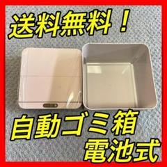 "Thumbnail of ""自動ゴミ箱 電池タイプ グレー ゴミ箱 卓上 超小型 自動"""