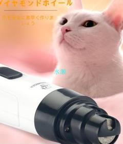 "Thumbnail of ""? 【新品?未開封】ペット用ネイルミル、犬猫が電気で爪を整えるh"""