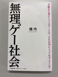 """Thumbnail of """"無理ゲー社会"""""""