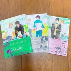 "Thumbnail of ""漫画 「トーチソング・エコロジー 」1〜3 全巻"""