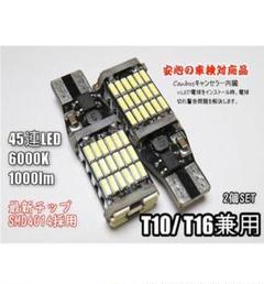 "Thumbnail of ""LED T16 T10 バックランプ、ポジションに‼ 45連 車検対応"""