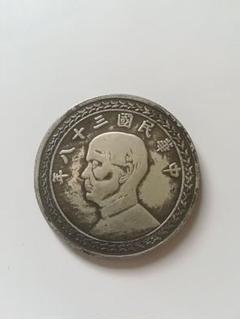 """Thumbnail of """"中国古銭 銀貨?記念貨幣?"""""""