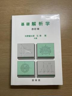 "Thumbnail of ""基礎解析学"""
