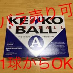 """Thumbnail of """"【未使用】ナガセケンコー ケンコーボールA号 1ダース/12球入り"""""""