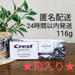 "Thumbnail of ""クレスト Crest 歯磨き粉 歯みがき粉 ホワイトニング チャコール 116g"""
