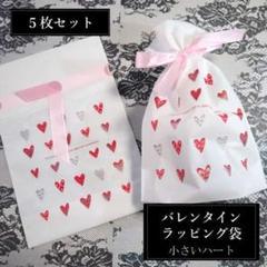 """Thumbnail of """"バレンタインにも ラッピング袋 小さいハート 5枚セット"""""""