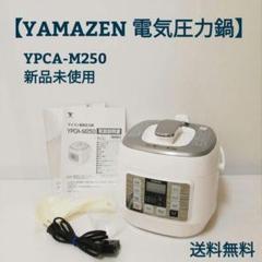 "Thumbnail of ""電気圧力鍋 YAMAZEN ヤマゼン 山善YPCA-M250(W)"""