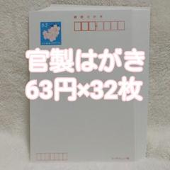 "Thumbnail of ""【匿名配送】官製はがき 63円×32枚 ハガキ 葉書"""