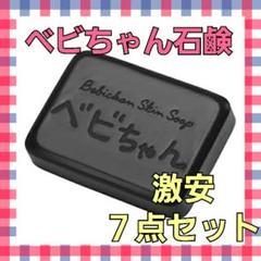 """Thumbnail of """"【新品】ベビちゃん石鹸 お徳用7点セット 石鹸大4個 小2個 専用ネット"""""""