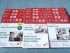 "Thumbnail of ""ちびた様専用 NHK実践ビジネス英語11冊セット2020年4月〜2021年3月"""