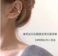 "Thumbnail of ""チェーン付きイヤーカフ❁韓国❁BTS❁niziu❁イヤリング❁レディース❁14"""